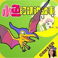 恐龙故事系列【小鱼阿姨讲故事】