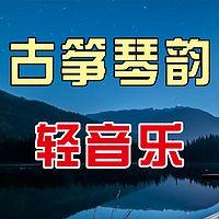 古筝琴韵(轻音乐)