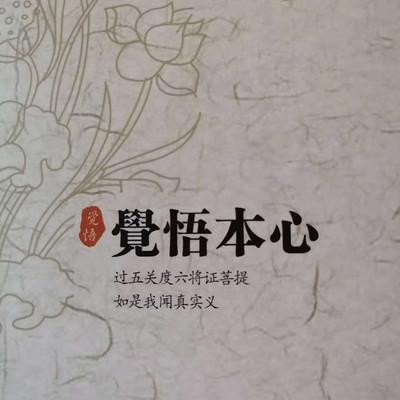 粤语-觉悟本心