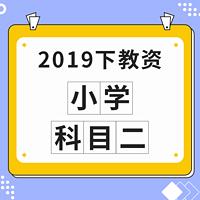 2019下教资:小学·科目二