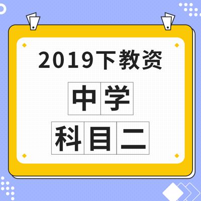 2019下教资:中学·科目二