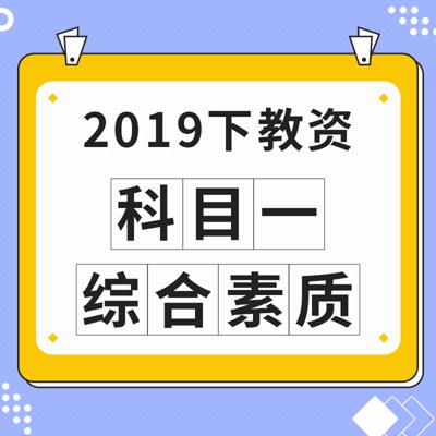 2019下教资:科目一 · 综合素质