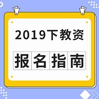 2019下教资:报名指南