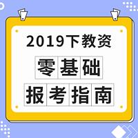 2019下教资:零基础报考指南