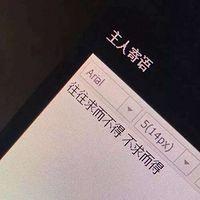"""郁程独家丨""""热评"""""""