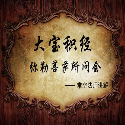 《大宝积经弥勒菩萨所问会》讲解