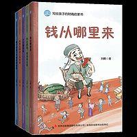 《写给孩子的财商启蒙书》