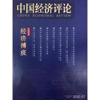 《中国经济评论》