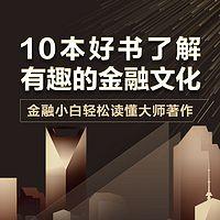 10本好书带你了解有趣的金融文化