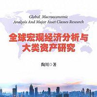 《全球宏观经济分析与大类资产研究》