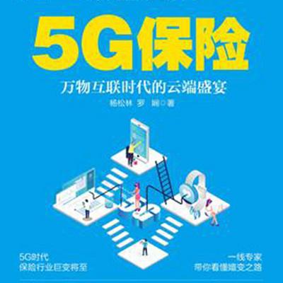 5G保险:5G时代保险的转型与升级