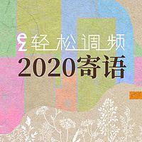 2020新年寄语