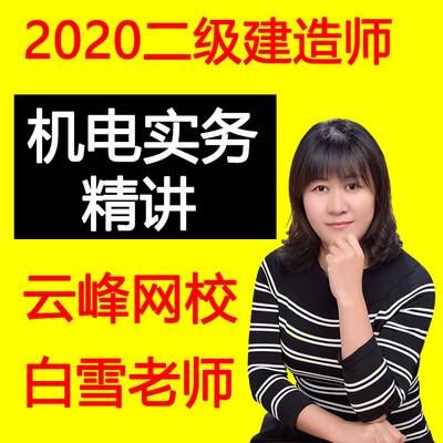 2020二级建造师机电实务精讲云峰网校