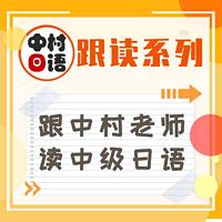 跟读系列|跟中村老师读中级日语(初中级)