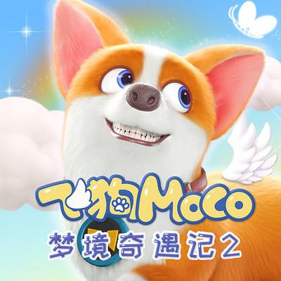 《飞狗MOCO之梦境奇遇记》第二季