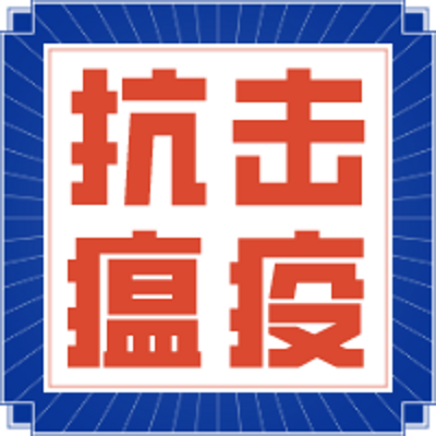 文艺广播防疫自制音频