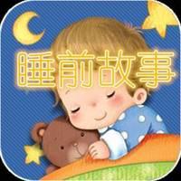 晚安儿童睡前故事