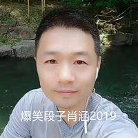 爆笑段子肖涵2019