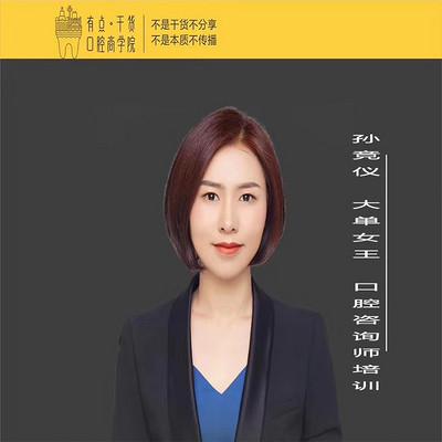 孙竞仪_大单女王_口腔咨询师培训