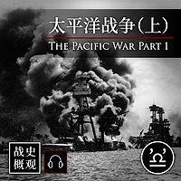 战史概观·太平洋战争(上)