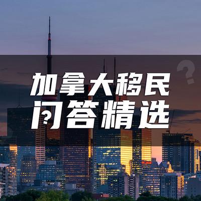 加拿大移民问答精选