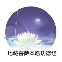 《地藏菩萨本愿功德经》标准发音读诵