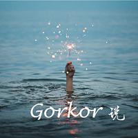 Gorkor说