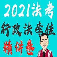 2021李佳-行政法-精讲-众合法考