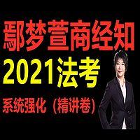 鄢梦萱2021法考-商经知-精讲-厚大