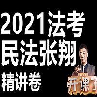 2021年法考张翔-民法-精讲卷
