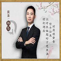 2022法硕-杨烁民法-基础导学