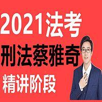 2021法考-刑法蔡雅奇-精讲