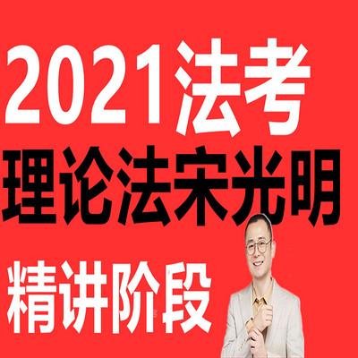 2021法考-理论法宋光明-精讲阶段