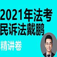 戴鹏2021年法考-民诉法-精讲卷众合