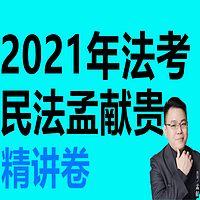 孟献贵2021年法考精讲卷