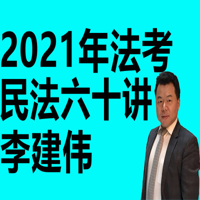 2021年法考民法六十讲李建伟精讲卷