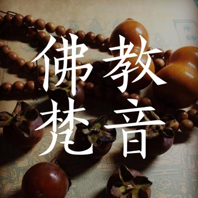佛教梵音|静心安眠