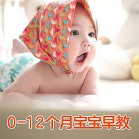 0-1岁宝宝早教方法内容