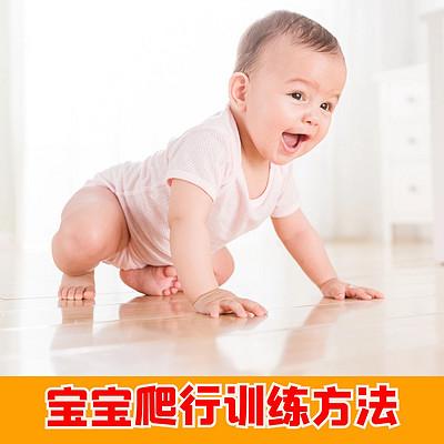 宝宝爬行训练,婴儿爬行练习方法