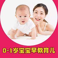 0-1岁宝宝育儿早教方法和内容大全