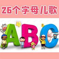 26个英文字母儿歌 宝宝早教英语启蒙