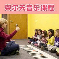 奥尔夫音乐课程 亲子儿歌教程