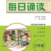 每日诵读三年级(古诗、增广贤文)-完本