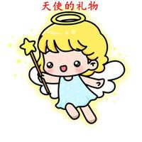 天使的礼物