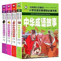 不可不知的中华成语故事