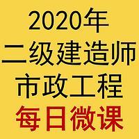 2020年二建市政每日微课