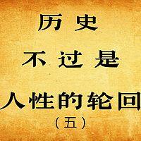 秦岭一白说历史人物