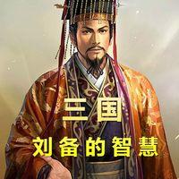 三国-刘备的智慧