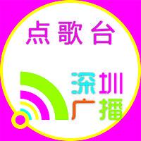 深圳广播电台《点歌台》