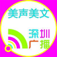 深圳广播电台《美声美文》